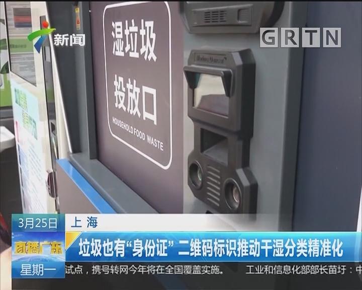 """上海:垃圾也有""""身份证"""" 二维码标识推动干湿分类精准化"""