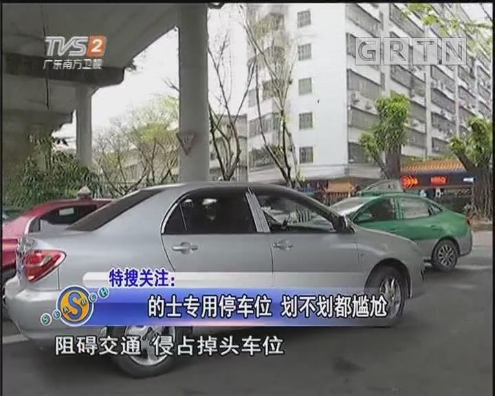 的士专用停车位 划不划都尴尬