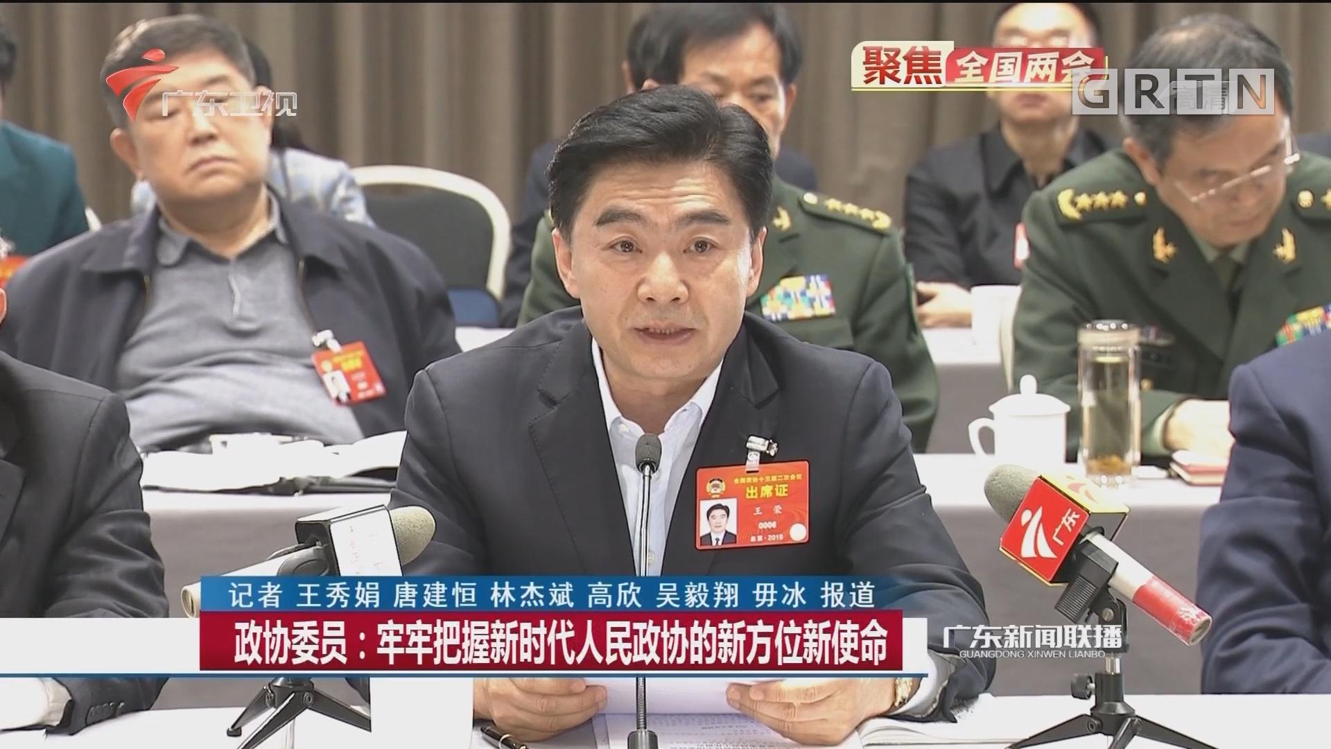 政协委员:牢牢把握新时代人民政协的新方位新使命