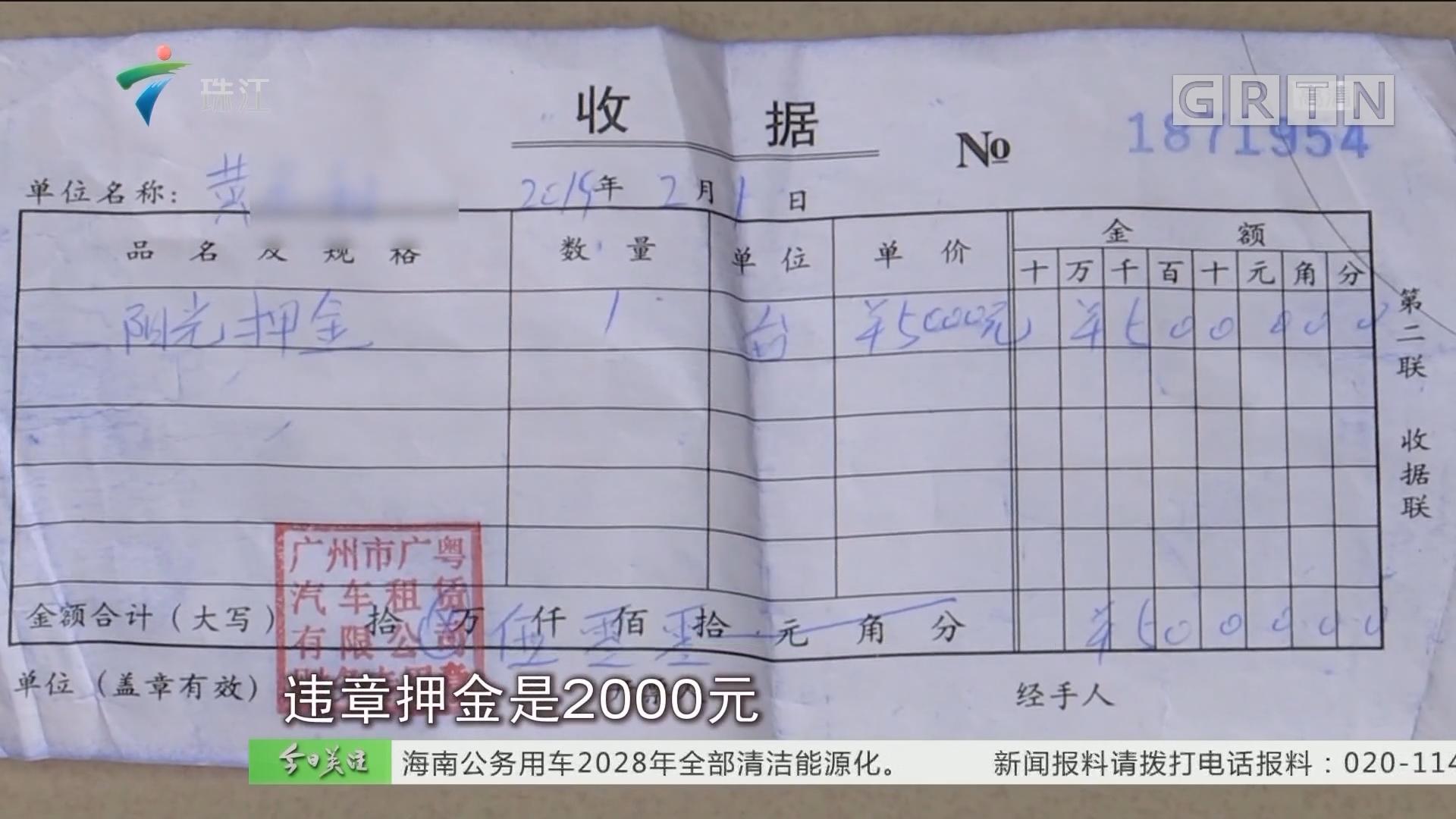 广州:租车归还已近一月 数千押金迟迟未退