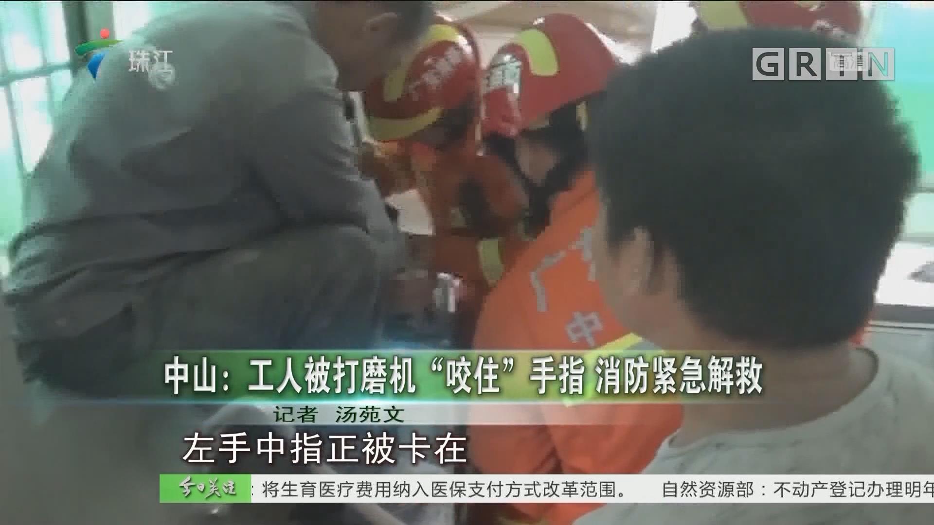 """中山:工人被打磨机""""咬住""""手指 消防紧急解救"""