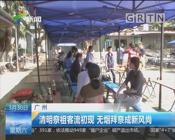 广州:清明祭祖客流初现 无烟拜祭成新风尚