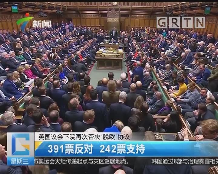 """英国议会下院再次否决""""脱欧""""协议:391票反对 242票支持"""