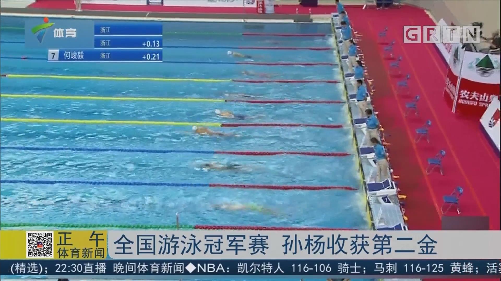 全国游泳冠军赛 孙杨收获第二金
