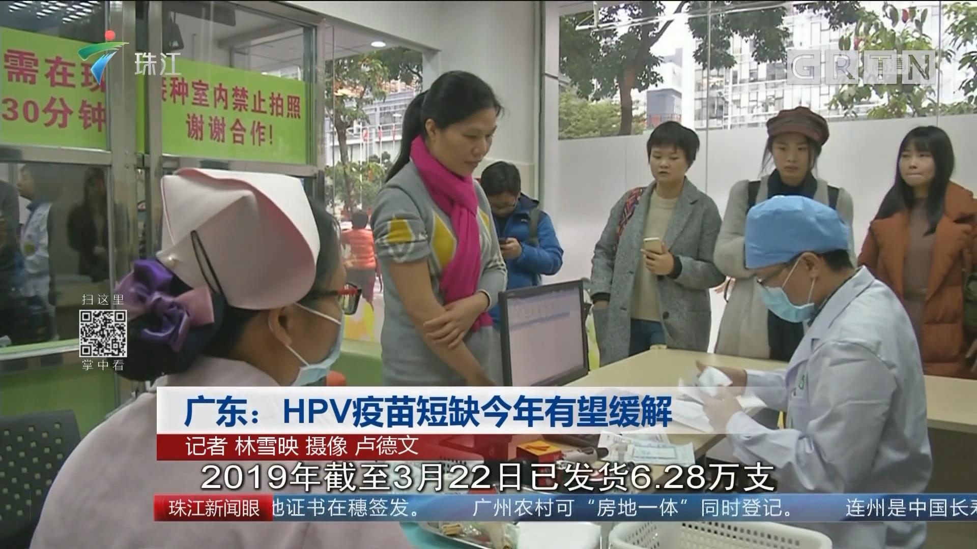广东:HPV疫苗短缺今年有望缓解