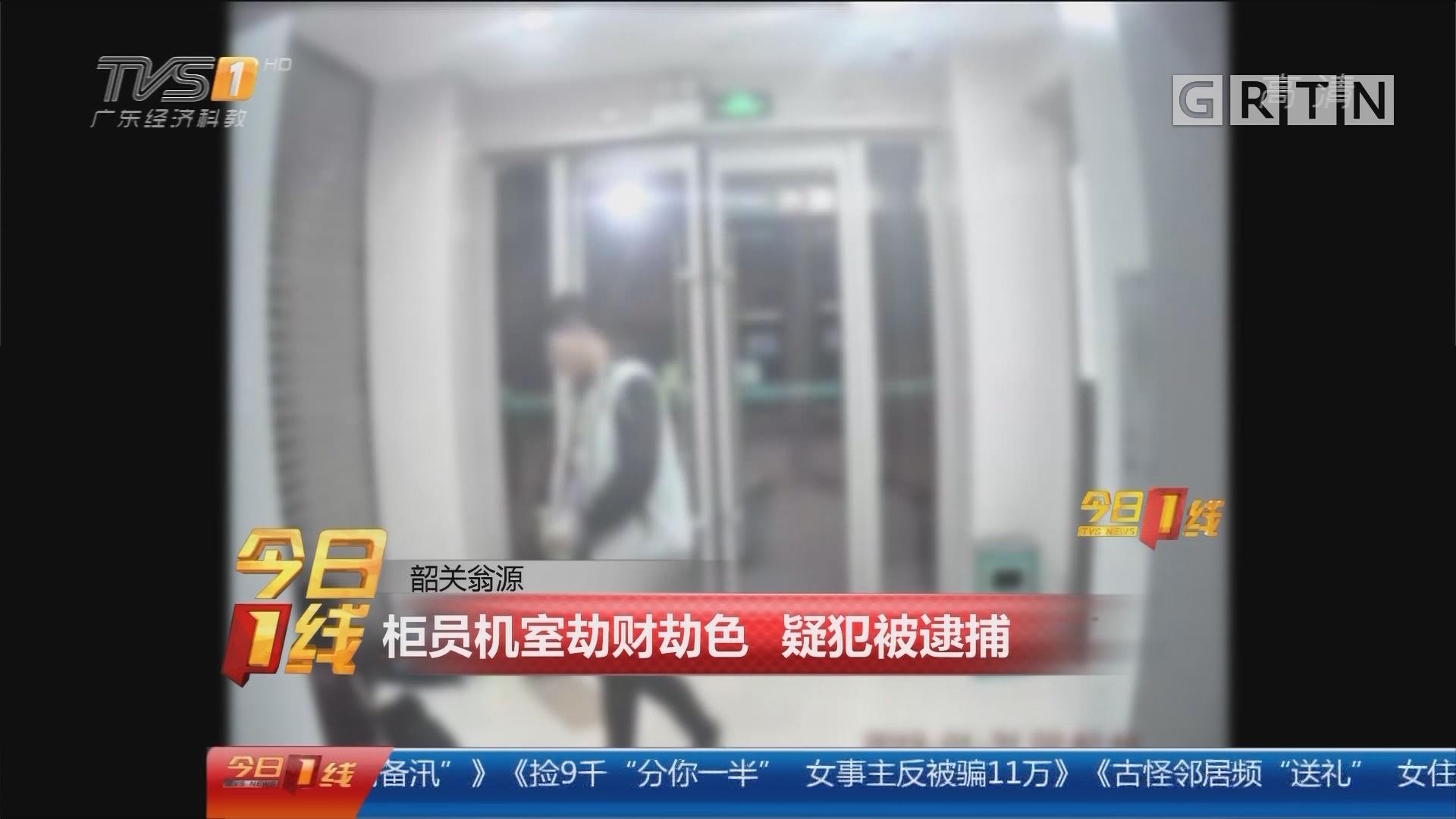 韶关翁源:柜员机室劫财劫色 疑犯被逮捕