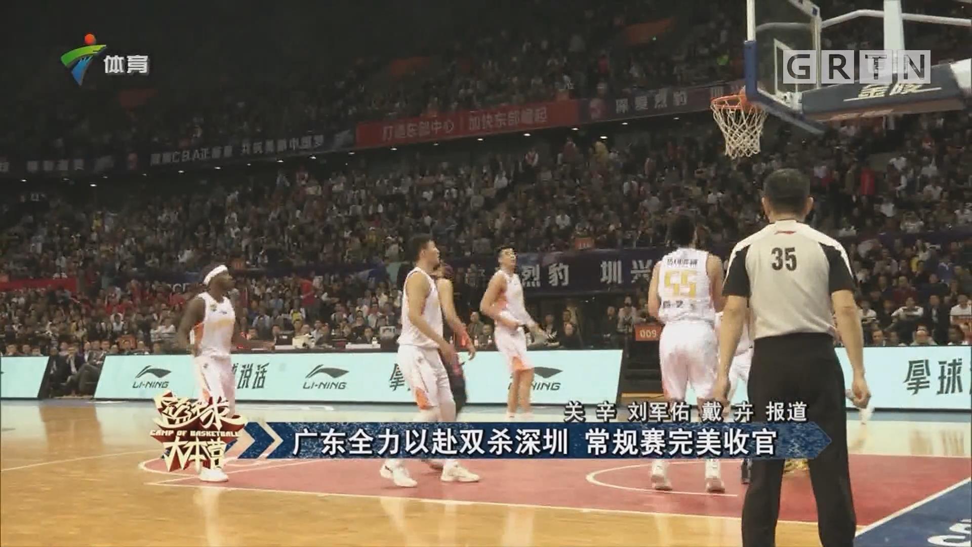 广东全力以赴双杀深圳 常规赛完美收官