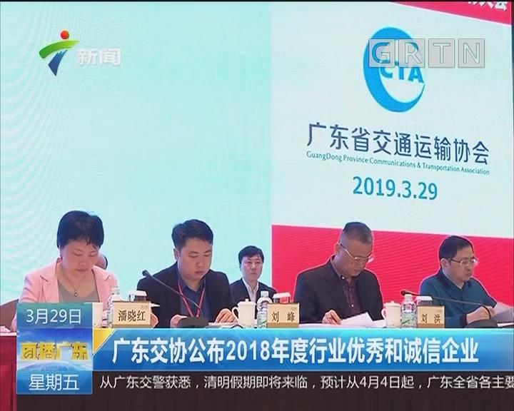 广东交协公布2018年度行业优秀和诚信企业