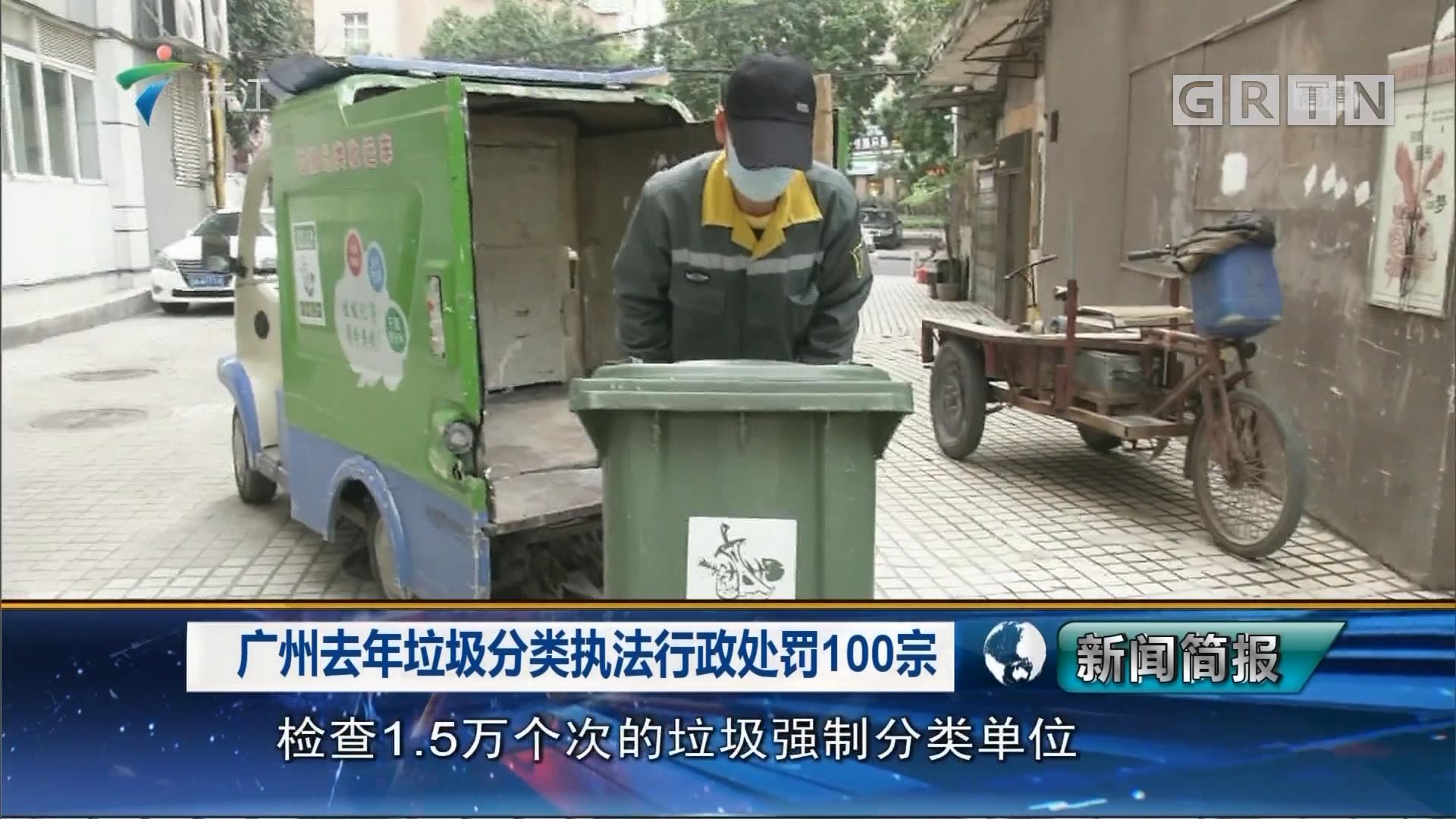 广州去年垃圾分类执法行政处罚100宗