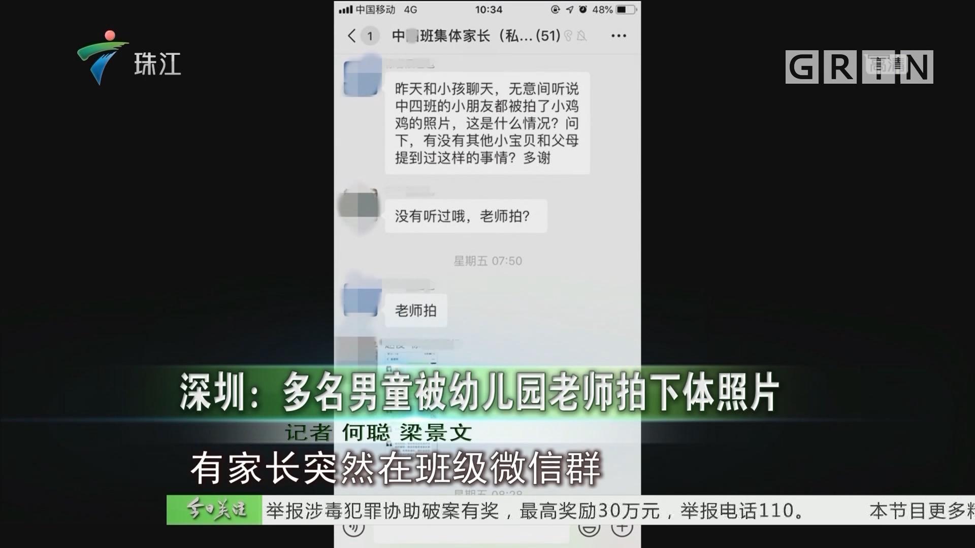 深圳:多名男童被幼儿园老师拍下体照片