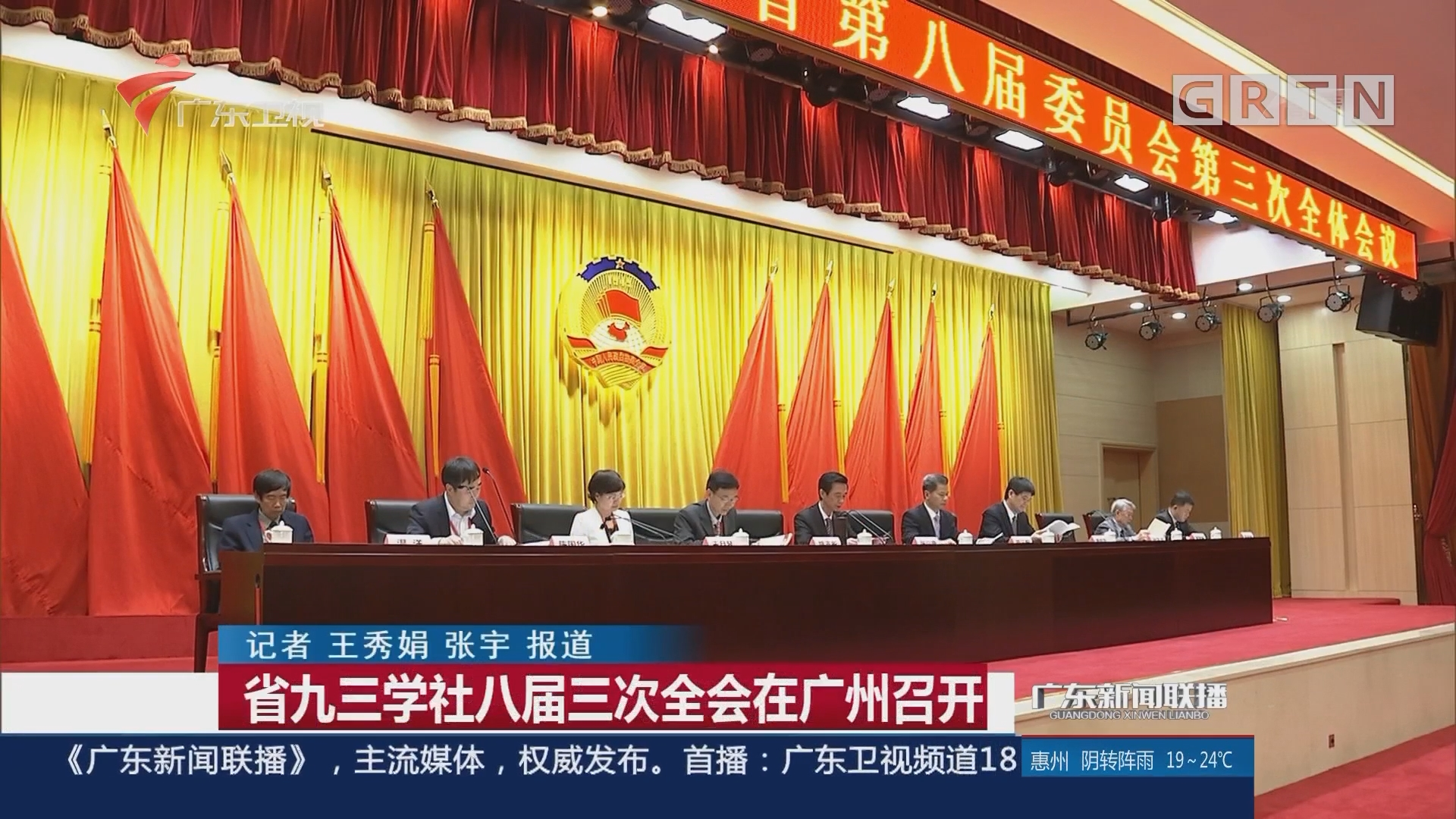 省九三学社八届三次全会在广州召开