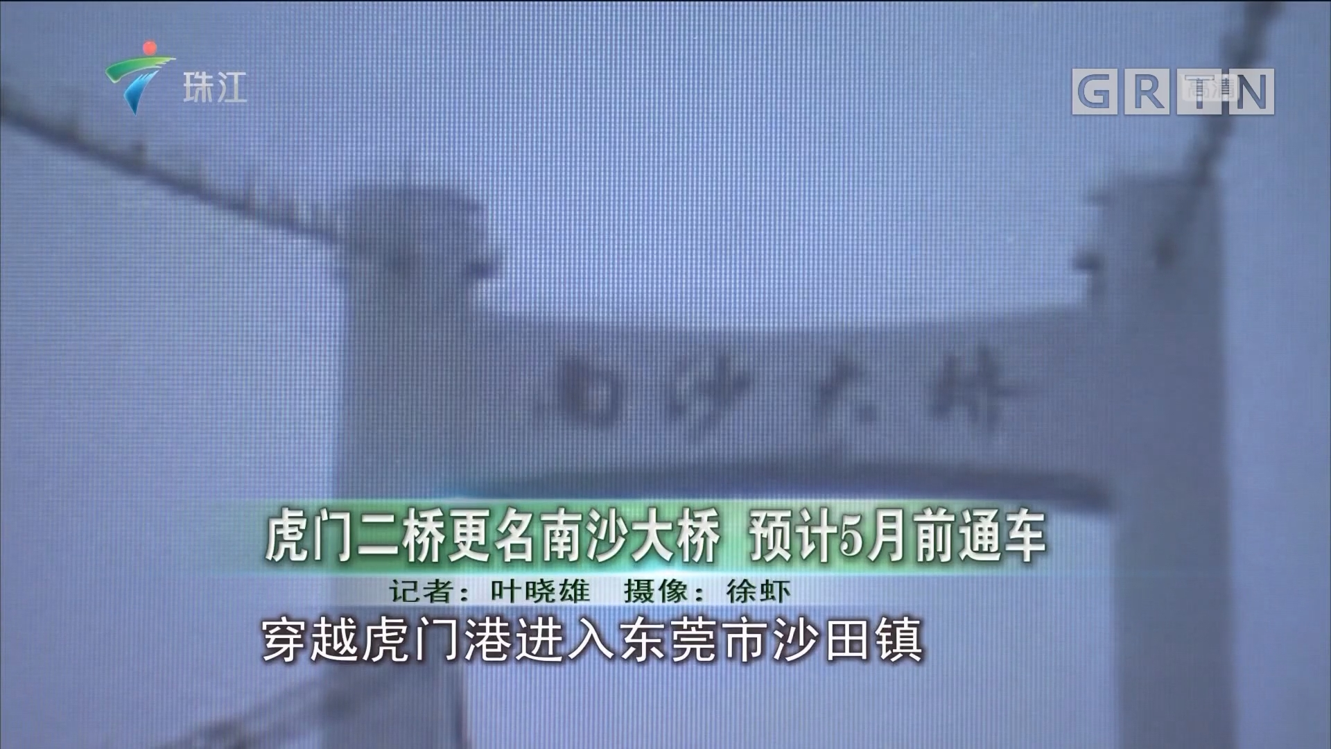 虎门二桥更名南沙大桥 预计5月前通车