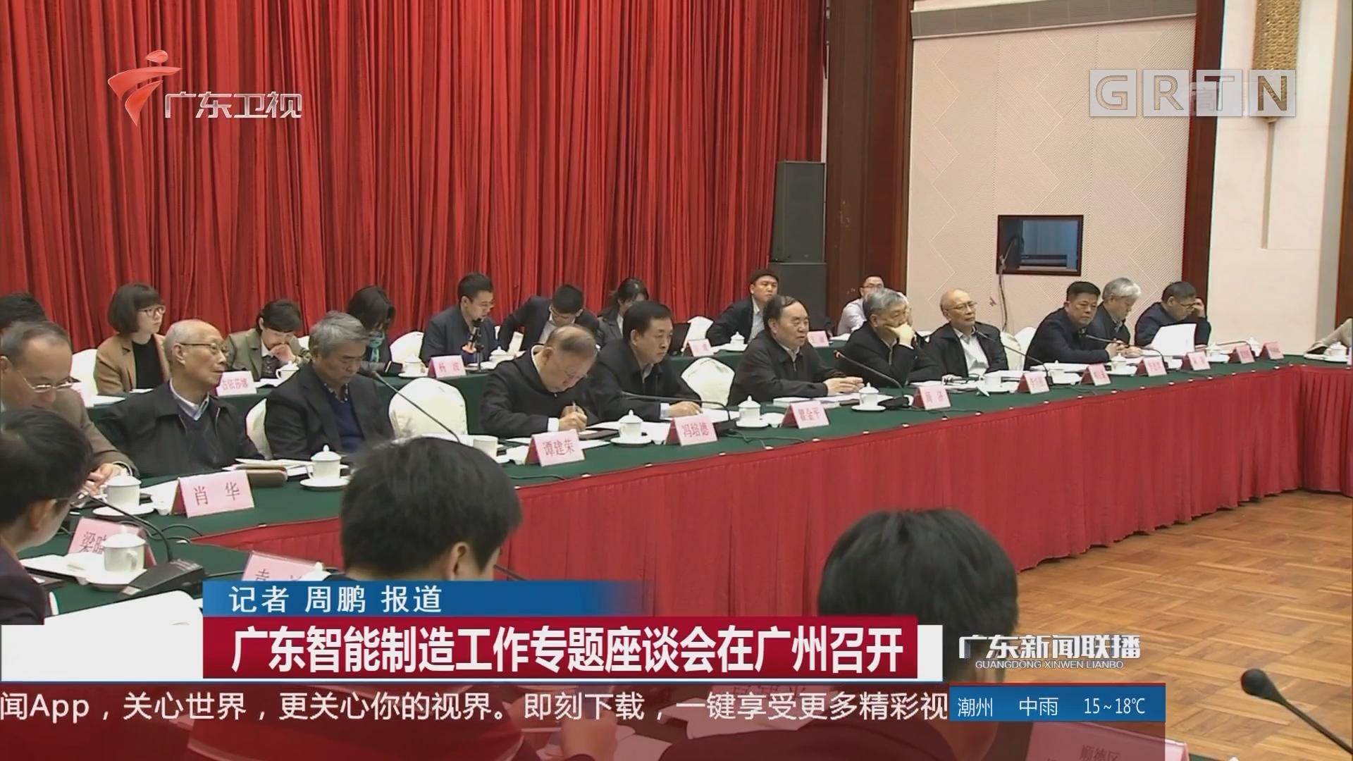 广东智能制造工作专题座谈会在广州召开