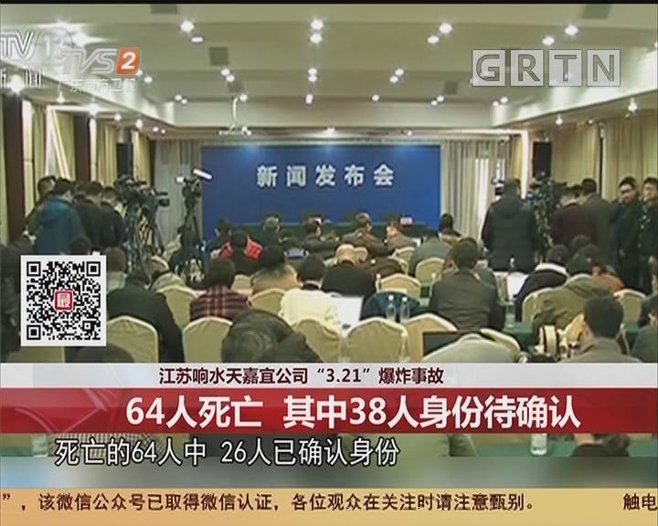 """江苏响水天嘉宜公司""""3·21""""爆炸事故:64人死亡 其中38人身份待确认"""