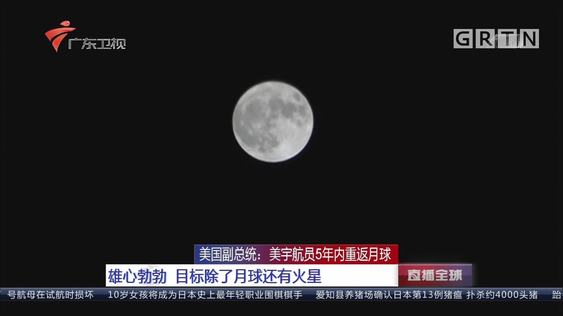 美国副总统:美宇航员5年内重返月球 雄心勃勃 目标除了月球还有火星