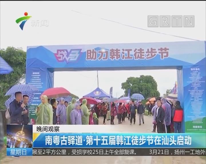 南粤古驿道·第十五届韩江徒步节在汕头启动