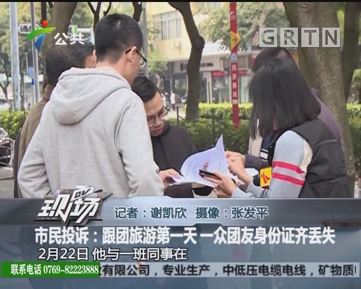 市民投诉:跟团旅游第一天 一众团友身份证齐丢失