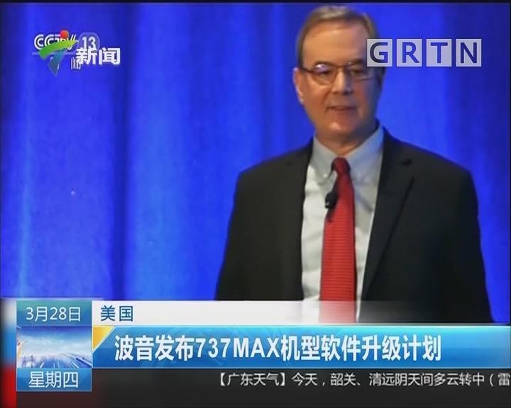 美国:波音发布737MAX机型软件升级计划
