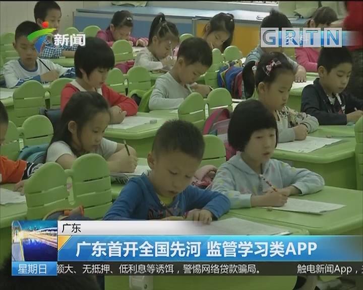 广东:广东首开全国先河 监管学习类APP