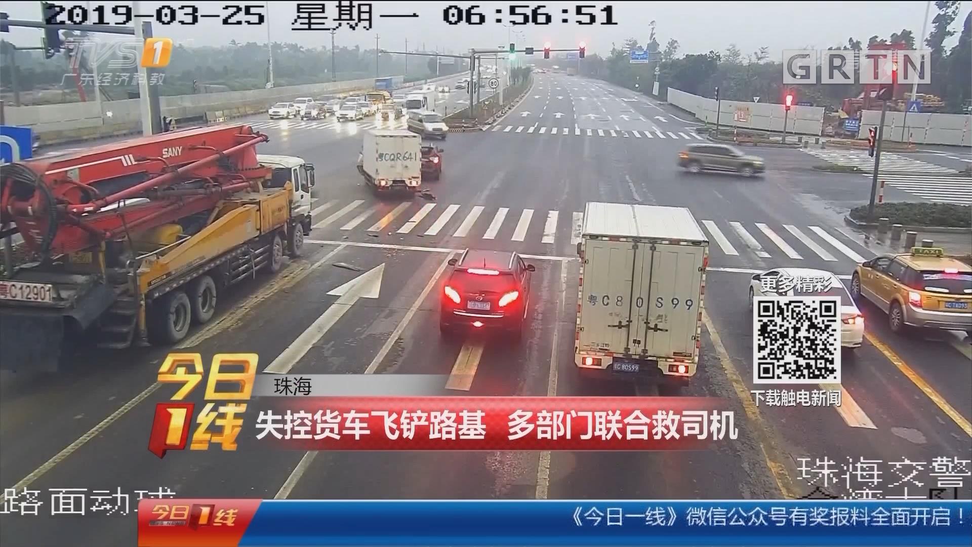 珠海:失控货车飞铲路基 多部门联合救司机