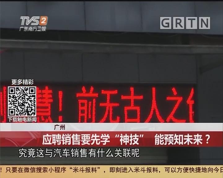 """广州:应聘销售要先学""""神技"""" 能预知未来?"""