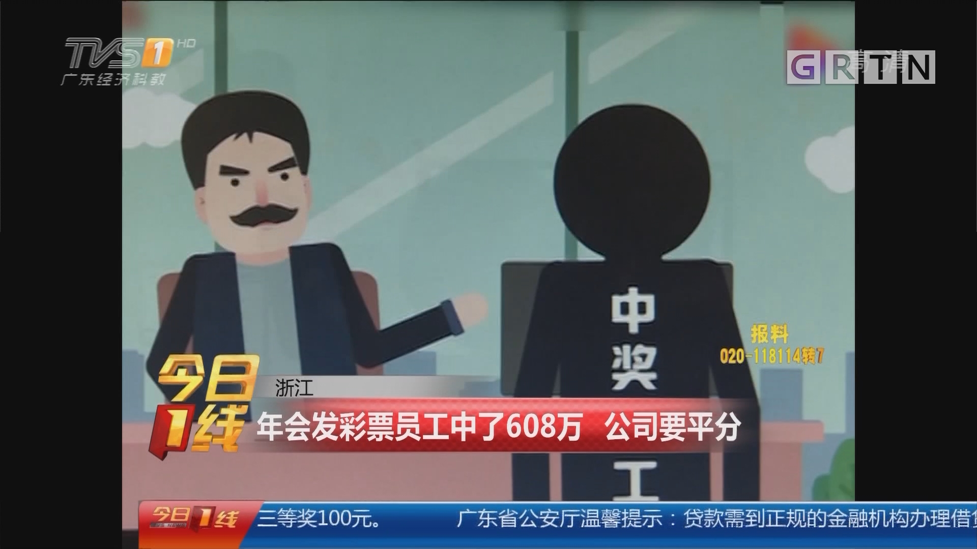 浙江:年会发彩票员工中了608万 公司要平分
