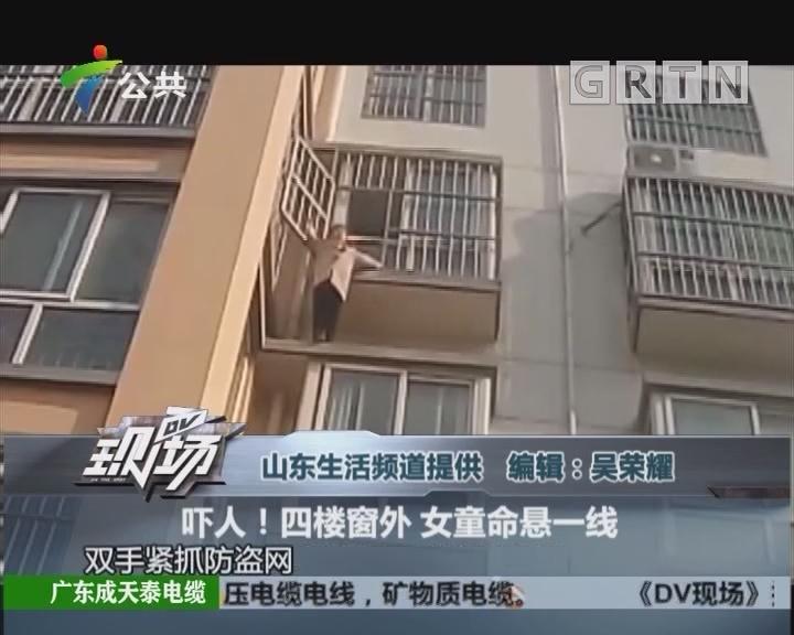 吓人!四楼窗外 女童命悬一线