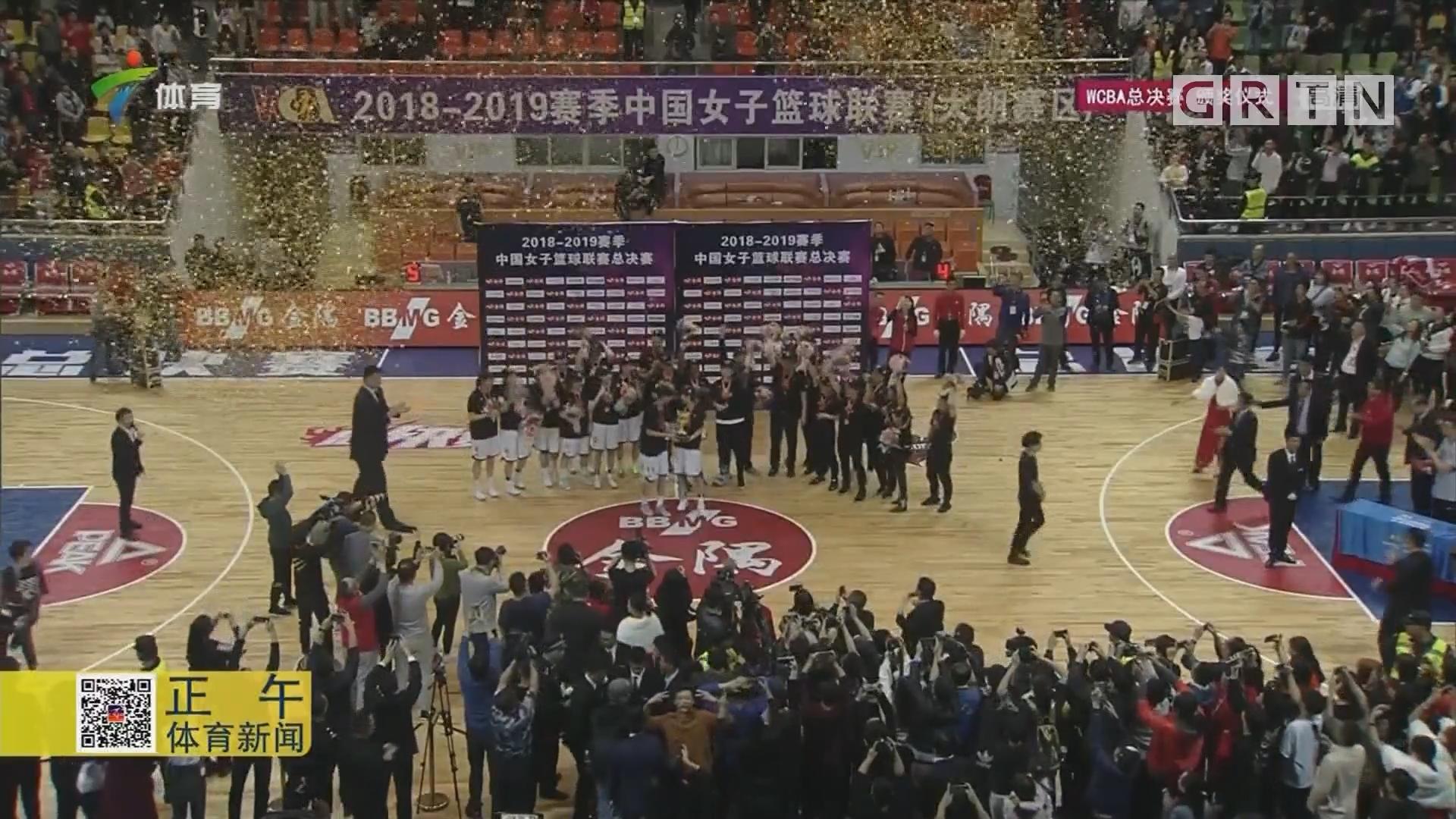 新王登基 广东女篮夺冠之路