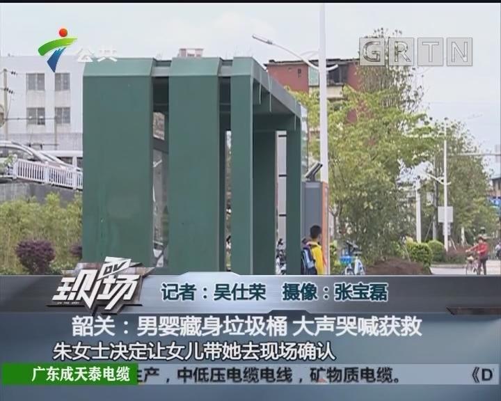 韶关:男婴藏身垃圾桶 大声哭喊获救