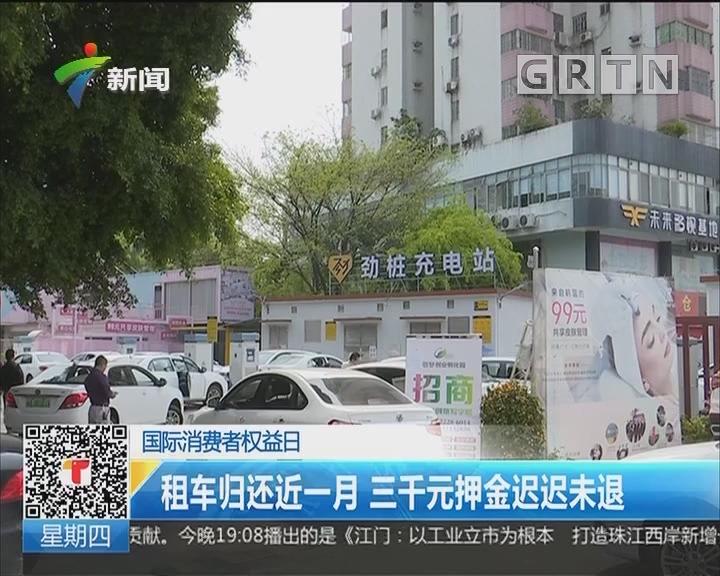国际消费者权益日:租车归还近一月 三千元押金迟迟未退