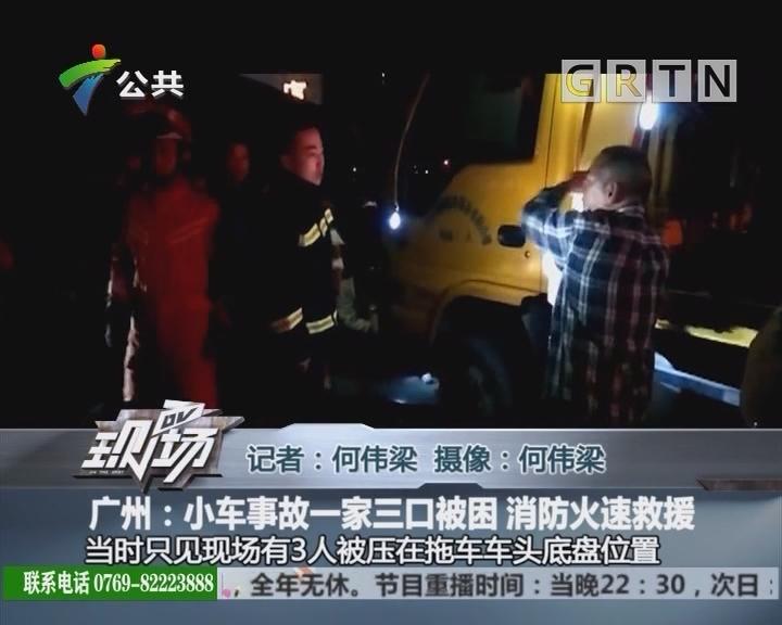 广州:小车事故一家三口被困 消防火速救援