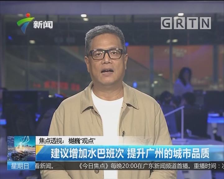 """焦点透视 :樾巍""""观点"""" 建议增加水巴班次 提升广州的城市品质"""