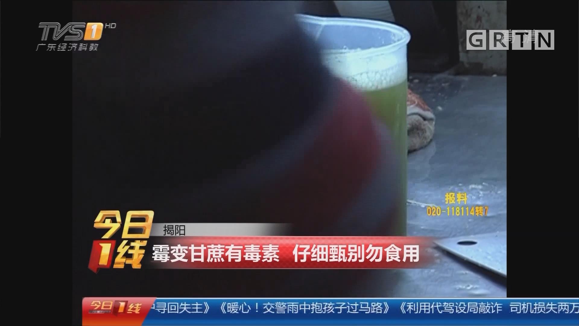 揭阳:霉变甘蔗有毒素 仔细甄别勿食用