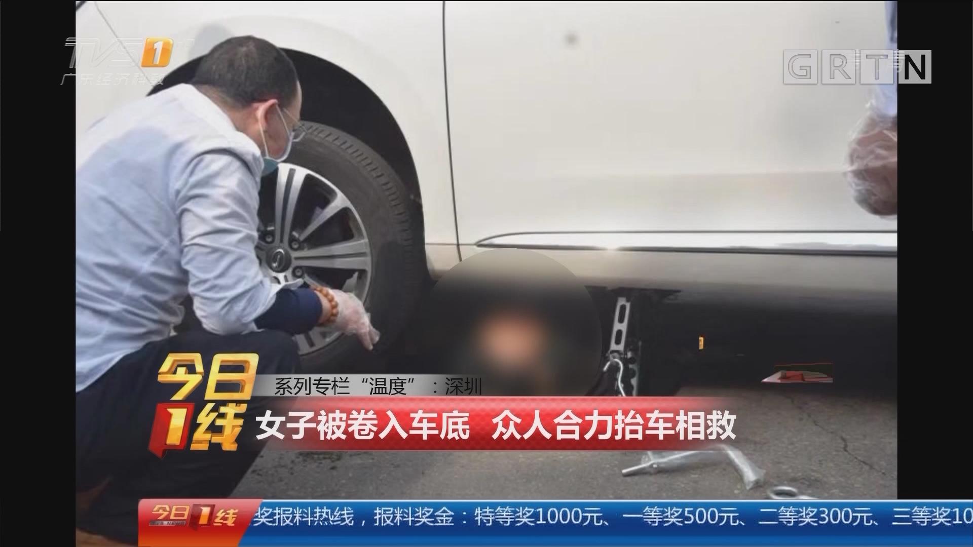 """系列专栏""""温度"""":深圳 女子被卷入车底 众人合力抬车相救"""