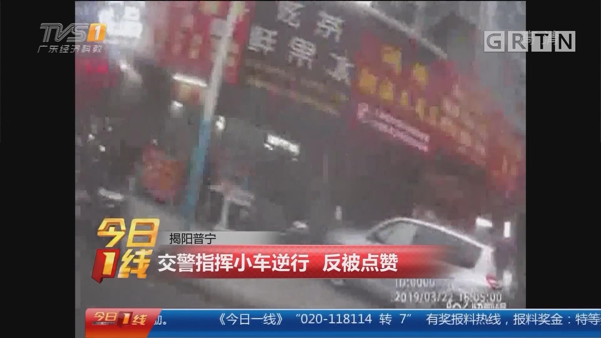 揭阳普宁:交警指挥小车逆行 反被点赞