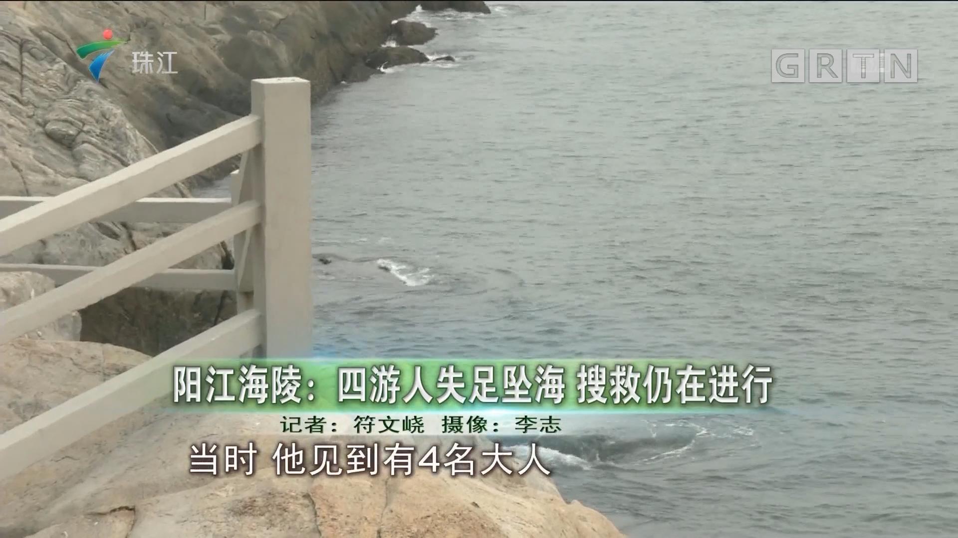 阳江海陵:四游人失足坠海 搜救仍在进行