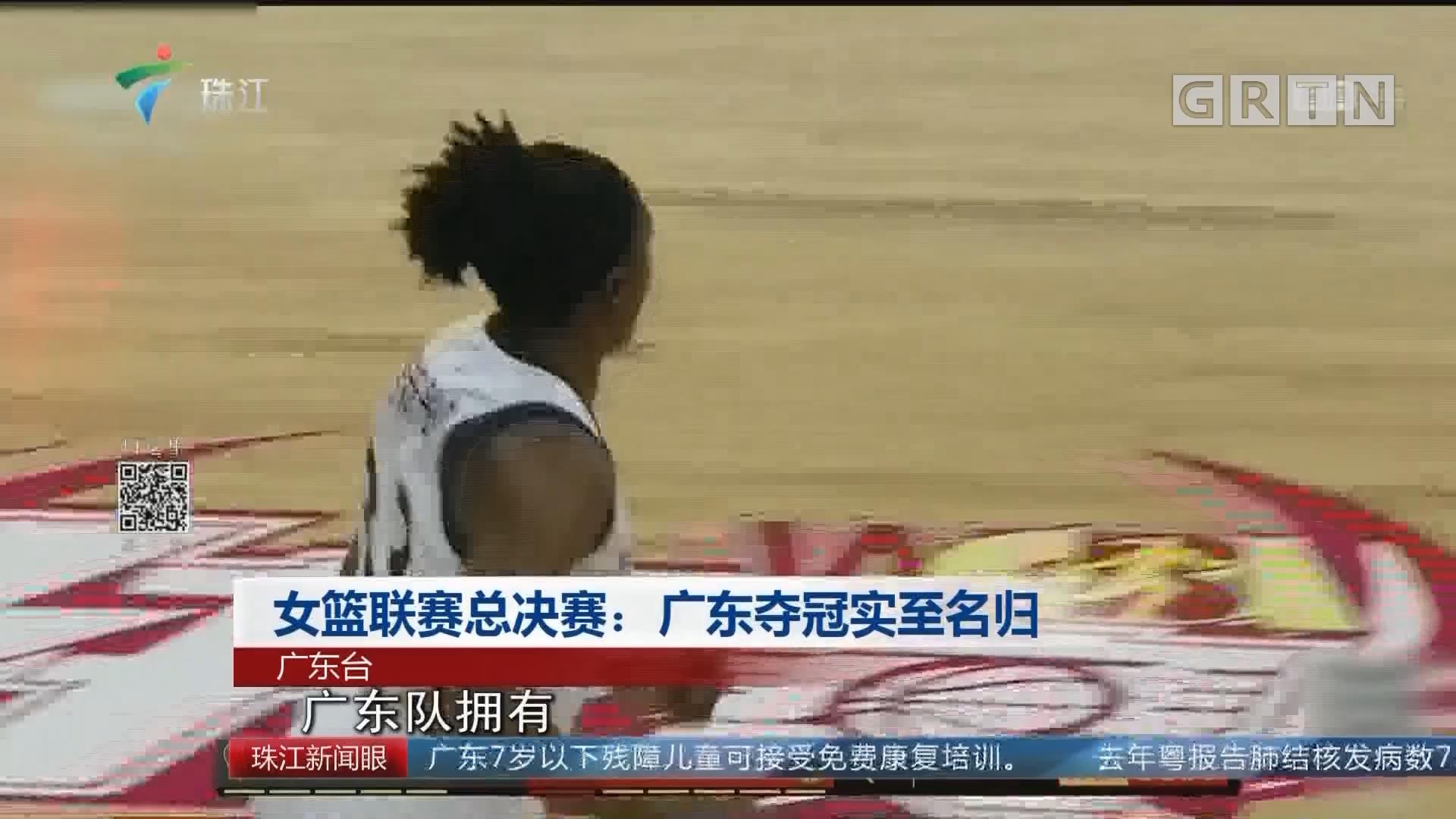 女篮联赛总决赛:广东夺冠实至名归