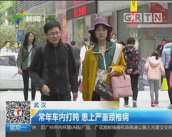 武汉:常年车内打盹 患上严重颈椎病