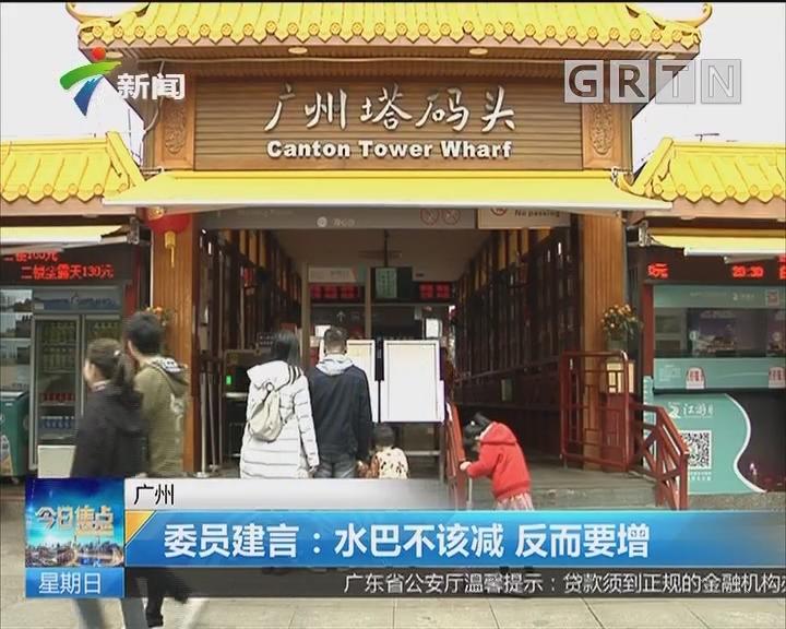 广州 委员建言:水巴不该减 反而要增