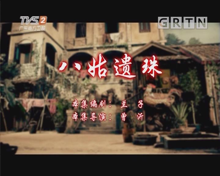 [2019-03-24]七十二家房客:八姑遗珠