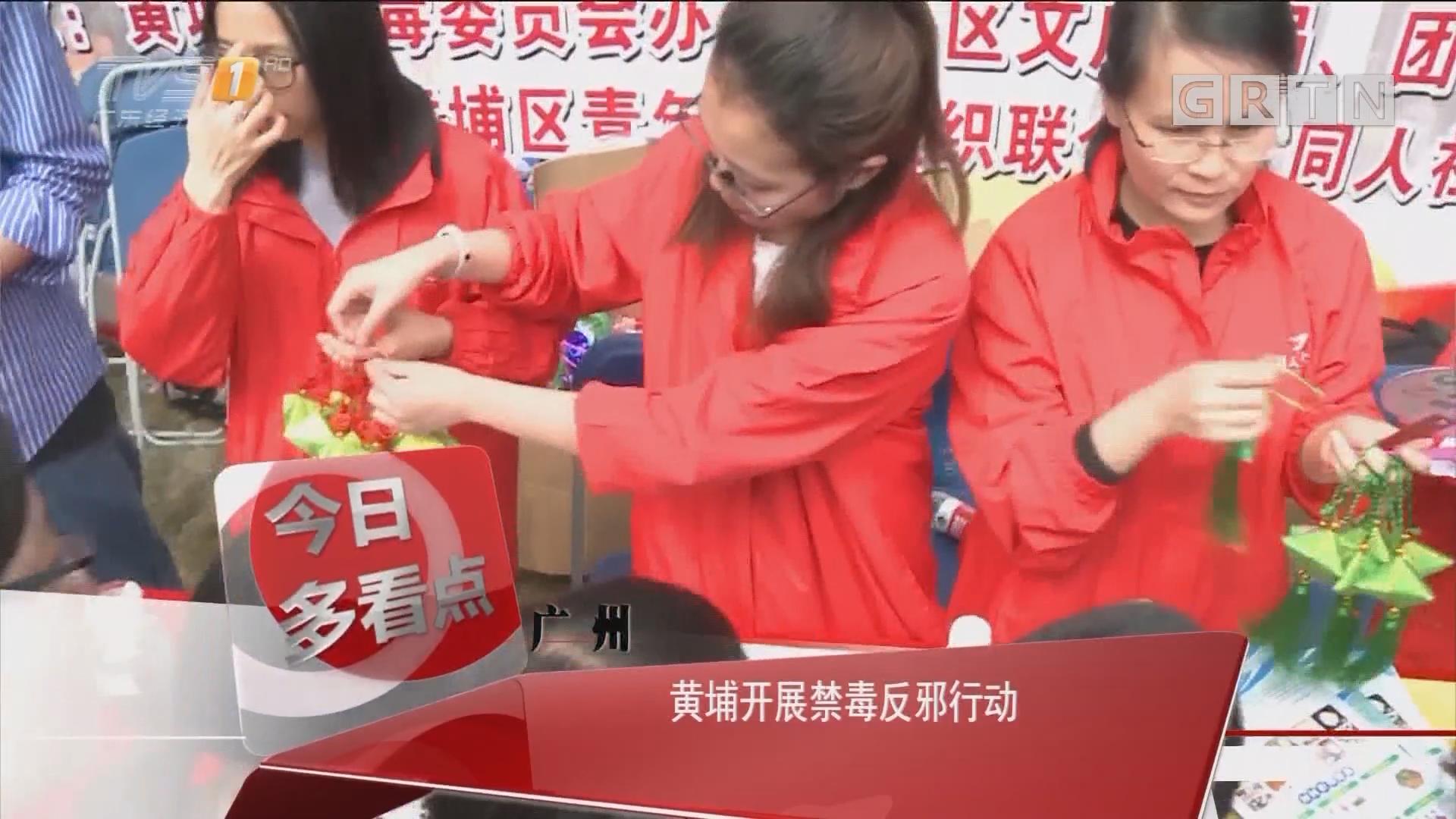 广州:黄埔开展禁毒反邪行动