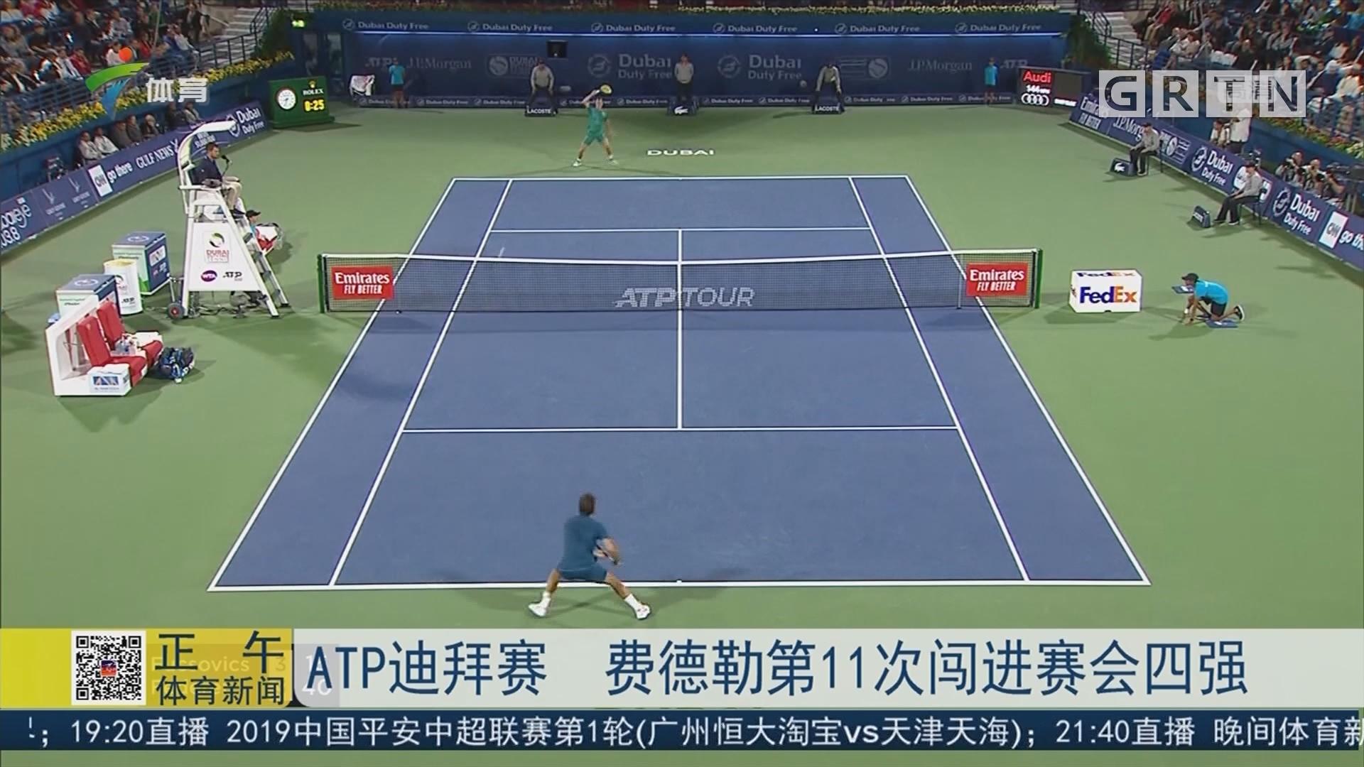 ATP迪拜赛 费德勒第11次闯进赛会四强