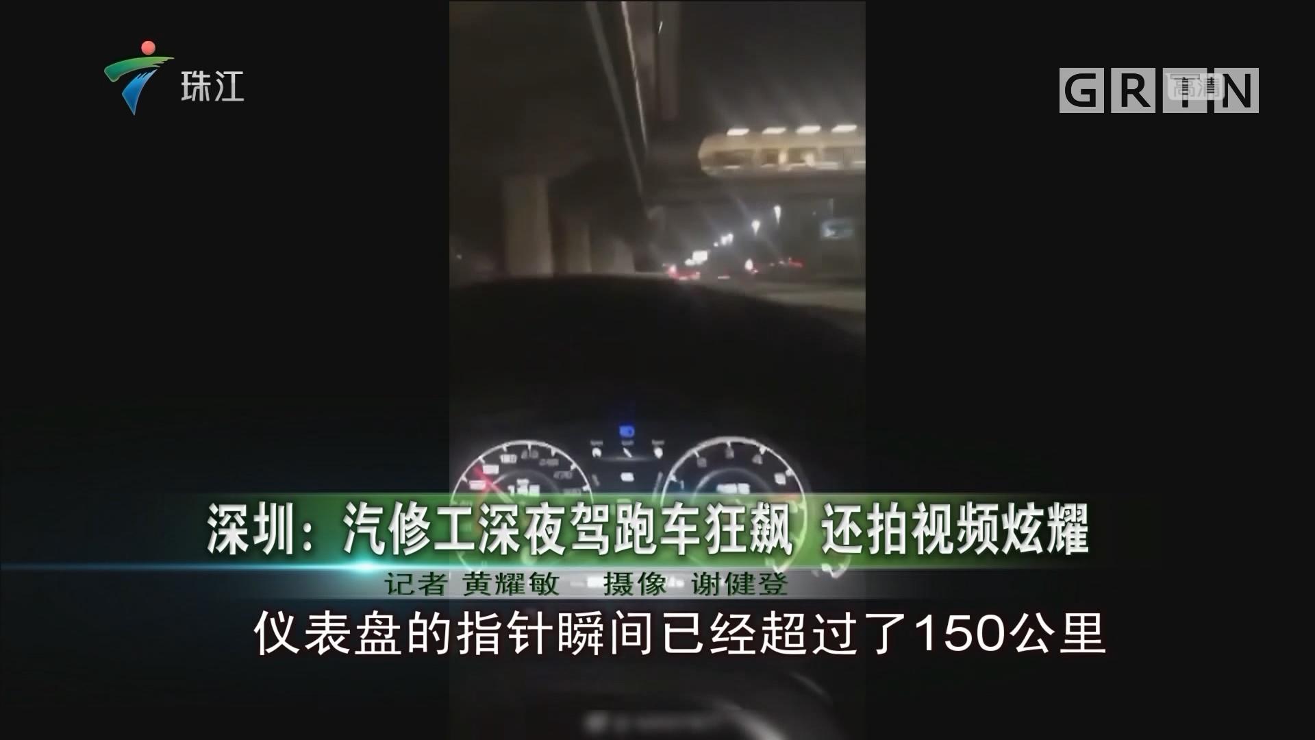 深圳:汽修工深夜驾跑车狂飙 还拍视频炫耀