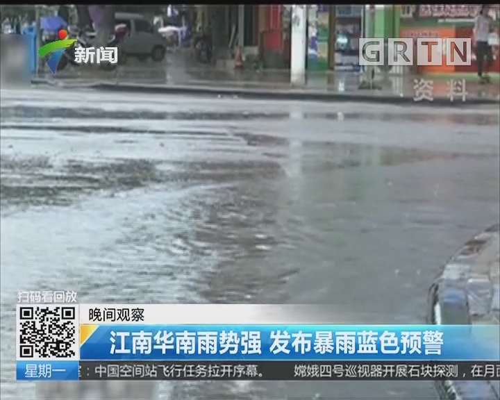 江南华南雨势强 发布暴雨蓝色预警