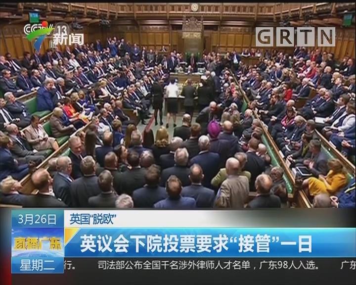 """英国""""脱欧"""":英议会下院投票要求""""接管""""一日"""
