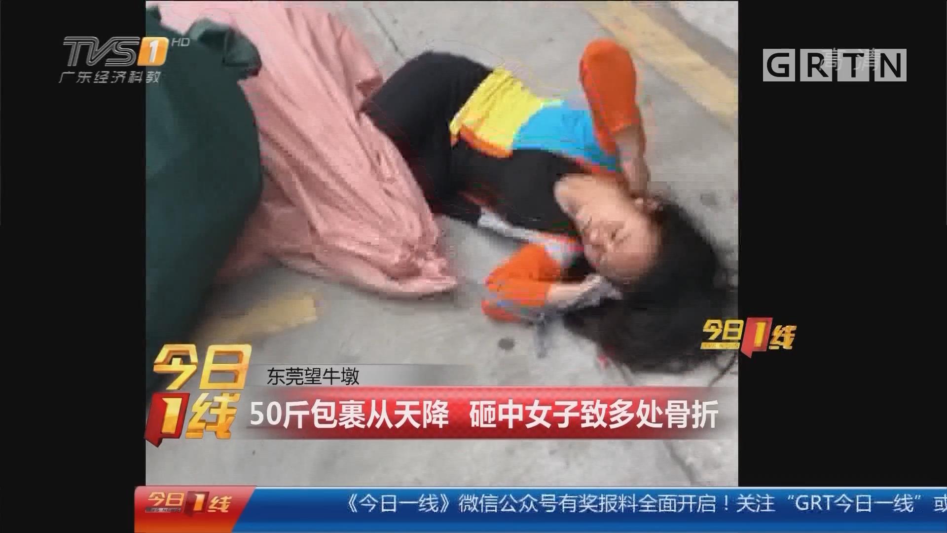 东莞望牛墩:50斤包裹从天降 砸中女子致多处骨折