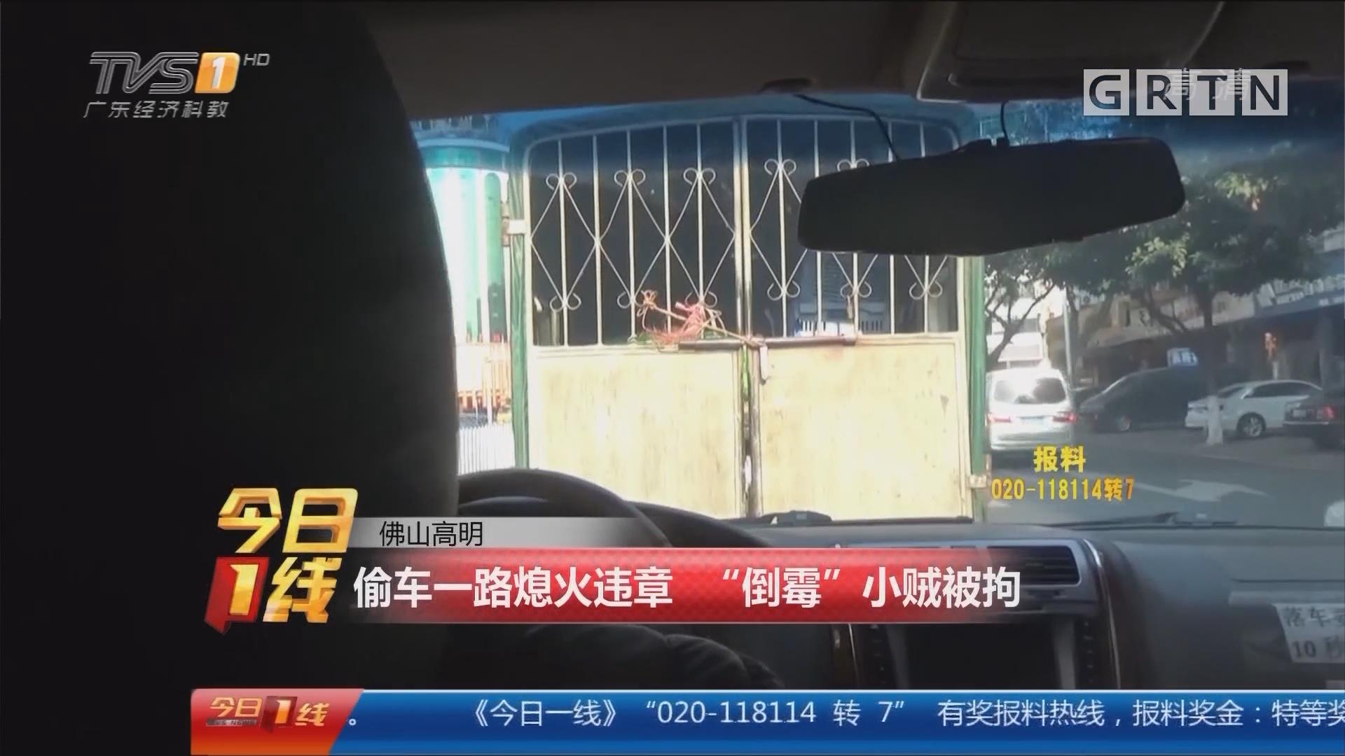 """佛山高明:偷车一路熄火违章 """"倒霉""""小贼被拘"""