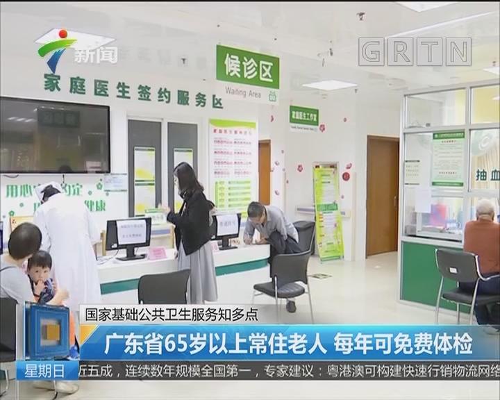 国家基础公共卫生服务知多点:广东省65岁以上常住老人 每年可免费体检