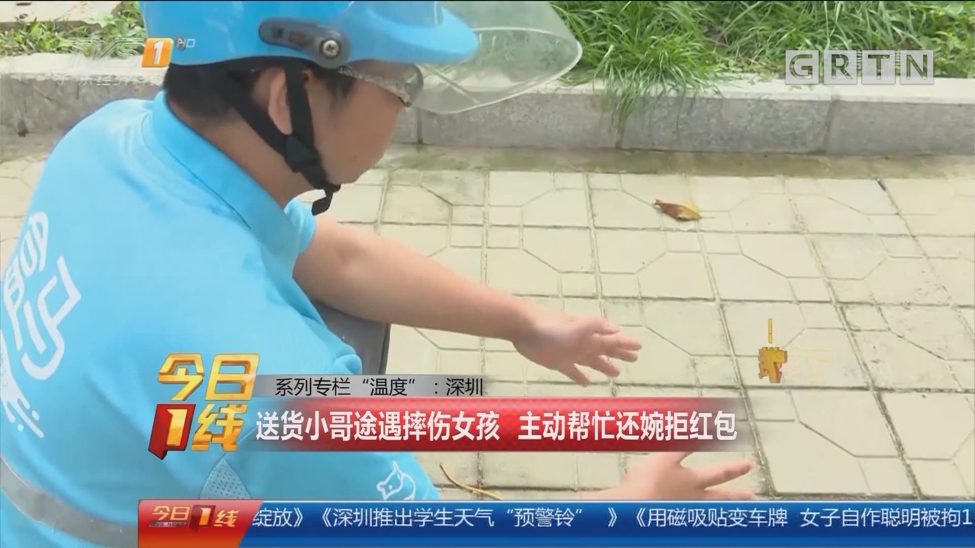 """系列专栏""""温度"""":深圳 送货小哥途遇摔伤女孩 主动帮忙还婉拒红包"""