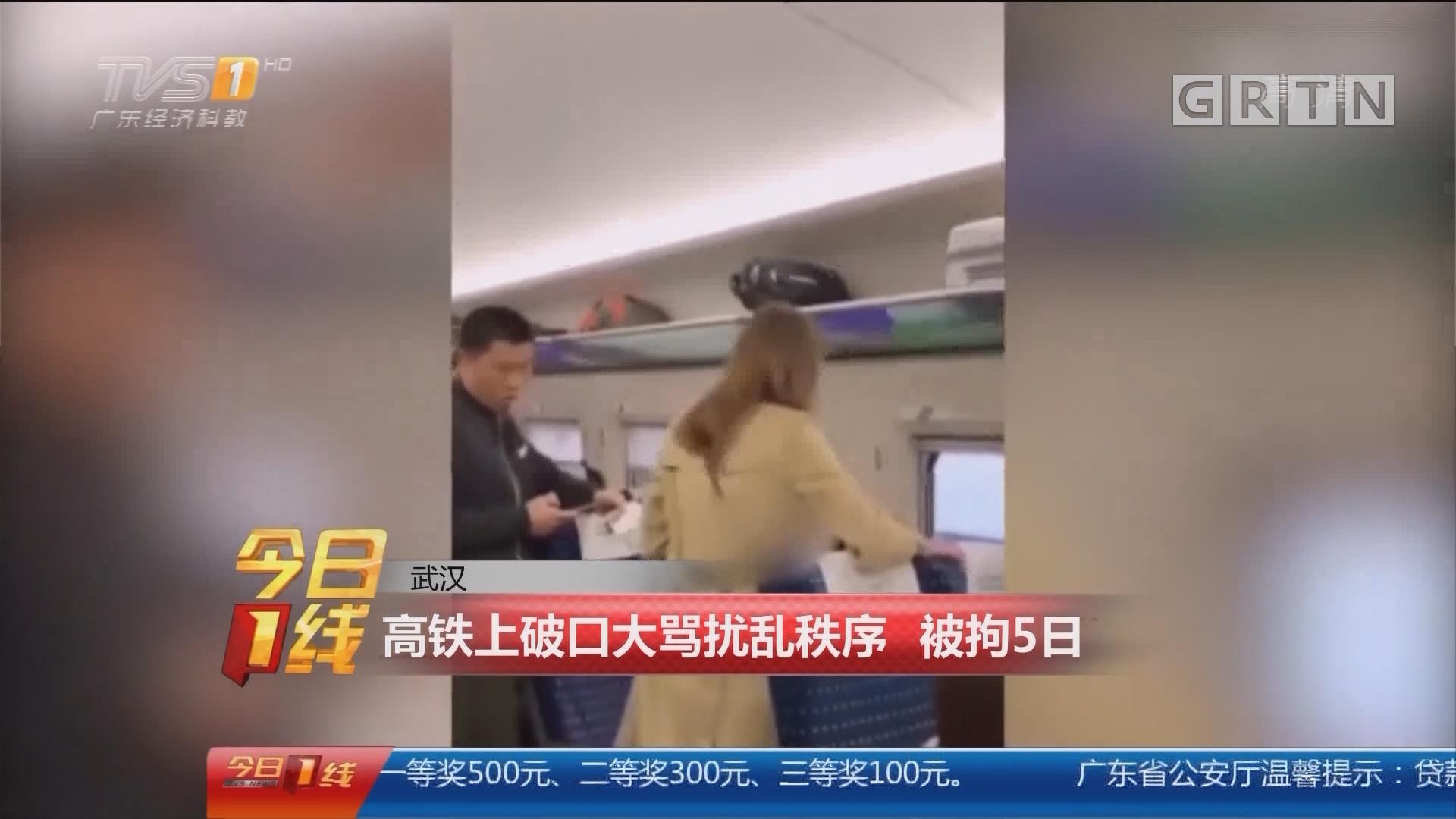 武汉:高铁上破口大骂扰乱秩序 被拘5日